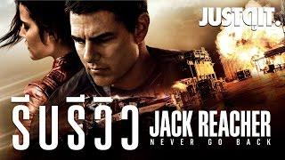 รีบรีวิว Jack Reacher - Never Go Back แจ็ค รีชเชอร์ ยอดคนสืบระห่ำ 2