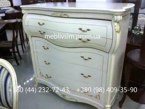 Комод Signorina. Белые комоды.