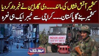 Kashmir Bane Ga Pakistan...Karachi To Khyber One Voice For Kashmir   News Talk