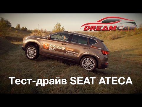 Тест-драйв SEAT ATECA - первый испанский кроссовер