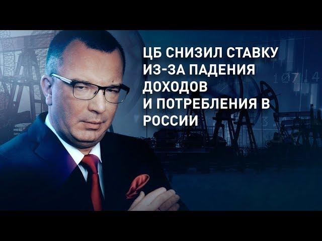 ЦБ снизил ставку из-за падения доходов и потребления в России