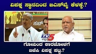 ಬಿಜೆಪಿ ವಿಪಕ್ಷ ಸ್ಥಾನದಿಂದ ಯಡಿಯೂರಪ್ಪಗೆ ಕೋಕ್.?| Karnataka BJP President BS Yeddyurappa|TV5 Kannada