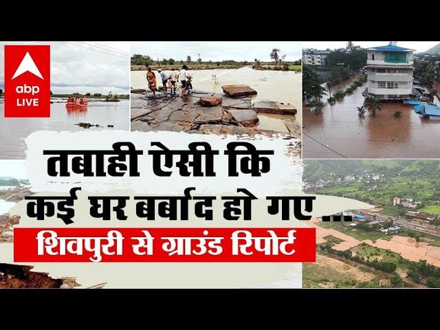 MP: शिवपुरी के इस गांव में बाढ़ से आयी तबाही की कहानी रोंगटे खड़े करने वाली है । Ground Report