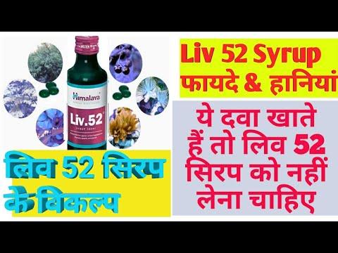 Liv-52 syrup nmax vs