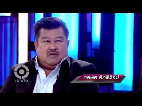 เจาะใจ : มาสเตอร์ท็อดดี้ | นักสู้...มวยไทย [13 พ.ย. 57] (3/4) Full HD