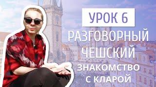 Урок 6. Разговорный чешский I Как презентовать себя на чешском языке