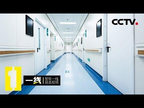 《一线》 20181112 深夜的走廊| CCTV社会与法