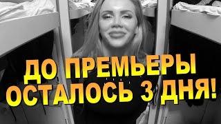 Катя Самбука соблазнит Джексона прямо в поезде 1 января в 17:00