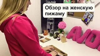 ЖЕНСКАЯ ПИЖАМА ИЗ КАТАЛОГА 7 2020