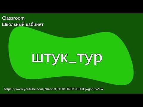 Русский язык 6 класс  Словарный диктант 6 класс 1 часть 30 слов  Classroom Школьный кабинет
