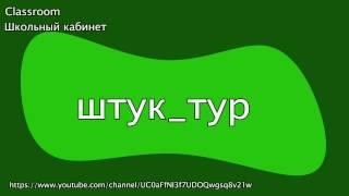 Русский язык 6 класс    Словарный диктант 6 класс 1 часть (30 слов)    Classroom Школьный кабинет