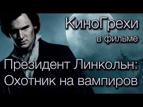 КиноГрехи в фильме Президент Линкольн: Охотник на вампиров | KinoDro
