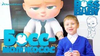 Мультик БОСС-МОЛОКОСОС 2017 The Boss Baby! Смотреть ОБЗОР и МОМЕНТЫ мультфильма Босс Молокосос!