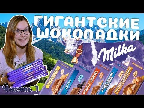 Гигантские шоколадки...