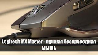 Обзор Logitech MX Master - лучшая беспроводная мышь