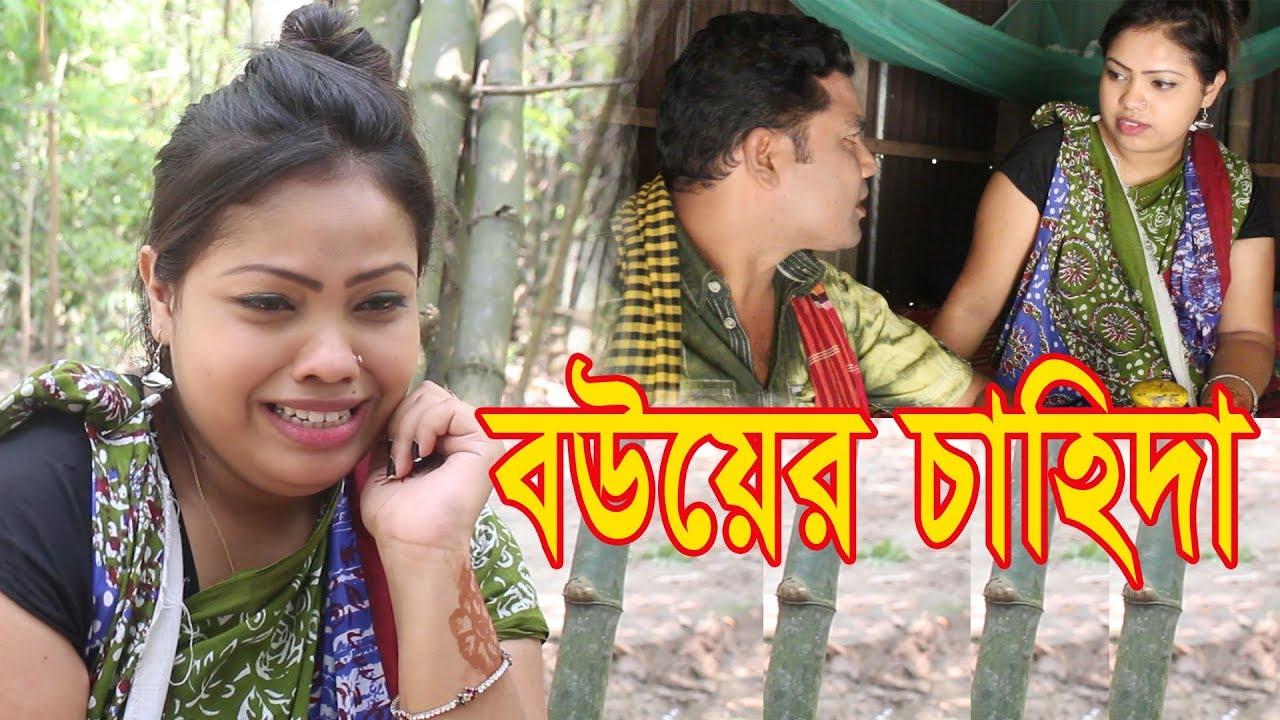 বউয়ের চাহিদা। নতুন ২০১৯। জীবন বদলে দেওয়া শর্ট ফিল্ম। অনুধাবন। bangla natok ZAR tv bd