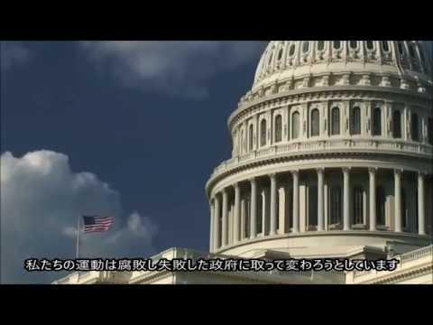ドナルド・トランプ Make America Great Again 日本語字幕
