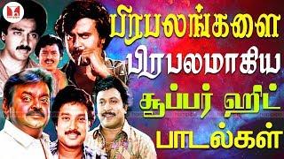 பிரபலங்களை பிரபலமாக்கிய சூப்பர்ஹிட் காதல் பாடல்கள் | Old Tamil Song Collections | Hornpipe Songs