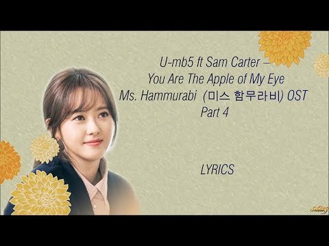 U-MB5 –( YOU ARE THE APPLE OF MY EYE) MISS HAMMURABI [미스 함무라비] OST PART 4 LYRICS