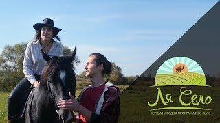 Ля Село: сім'я на Хмельниччині розвиває зелений туризм