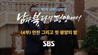 남북정상회담 특별 생방송 '남과 북, 다시 평양에서' (4부) (풀영상) / SBS / 제3차 남북정상회담