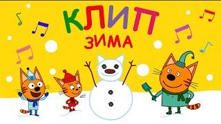Три Кота Зима Караоке Песни для детей