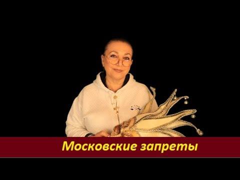 Московские запреты  № 1962