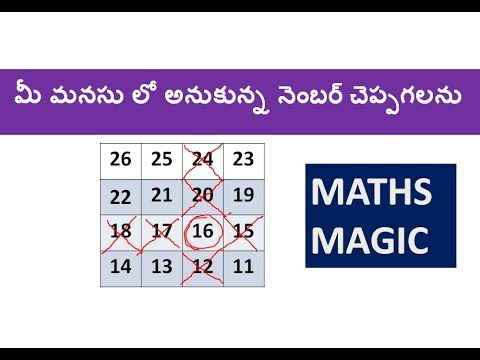 i will guess your number || maths magic in telugu