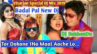 Badal Pal New Dj Song 2019Tor Dokane 1no Maal Aache LoBadal Pal New videoDj SukhenDu