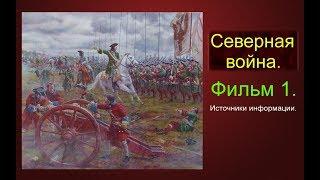 Великая Северная война.  Фильм 1. Источники информации.