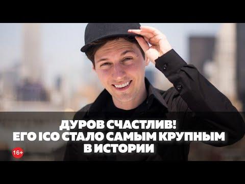ICO Telegram, курсы валют только в банках, Ethereum в ООН