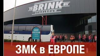 Сварка на заводе металлоконструкций BRINK Голландия(, 2015-04-20T04:58:14.000Z)