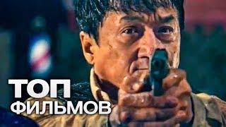10 ФИЛЬМОВ С УЧАСТИЕМ ДЖЕКИ ЧАНА!