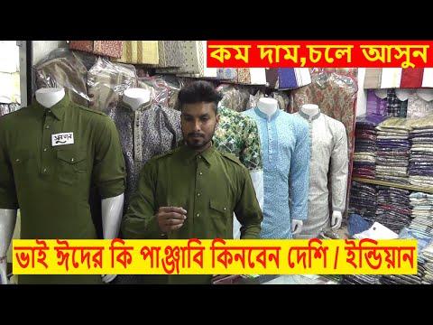 Best Place to Buy Panjabi in bd/Best quality Indian Panjabi shop in Dhaka 2018/shapon khan vlogs
