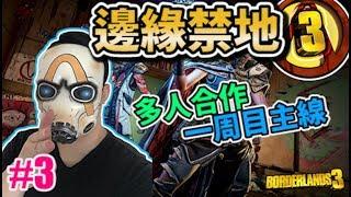【BORDERLAND 3】邊緣禁地3 Gameplay Walkthrough Part 3