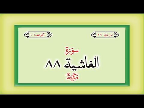 Surah 88 Chapter 88 Al Ghashiyah Quran with Urdu Translation