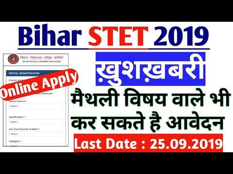 bihar stet vacancy 2019 |मैथिलि विषय के छात्र भी करे आवेदन | Online Apply Date Extended |Latest News