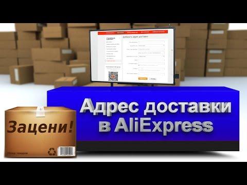 Как заполнить адрес доставки на AliExpress (для города, села и поселка)