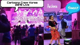 2019 Cartoonz Mürettebat | Machhile Khane Kholi Ko Leu || Süper performans Güney Kore