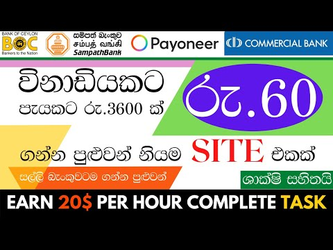 How to earn money online sinhala|emoney sinhala 2021| make money online easy(Make Money Online 2021)