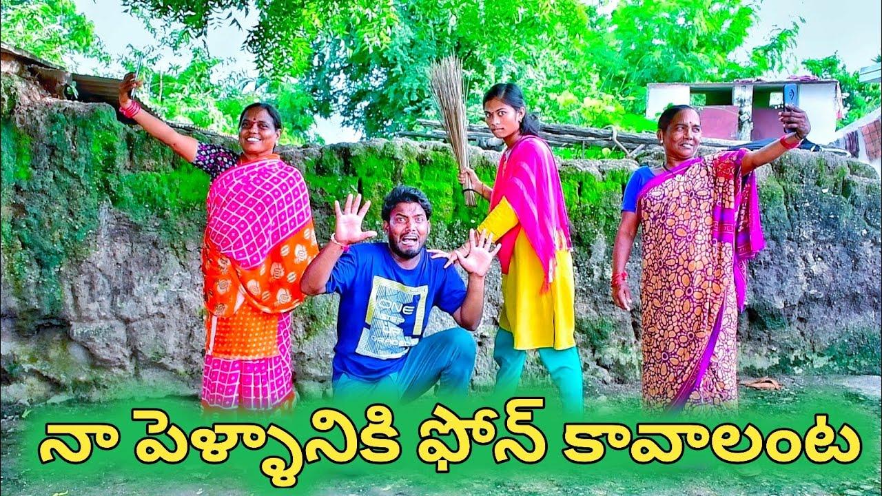నా పెళ్ళానికి ఫోన్ కావాలంట village comedy Mana voori chitralu