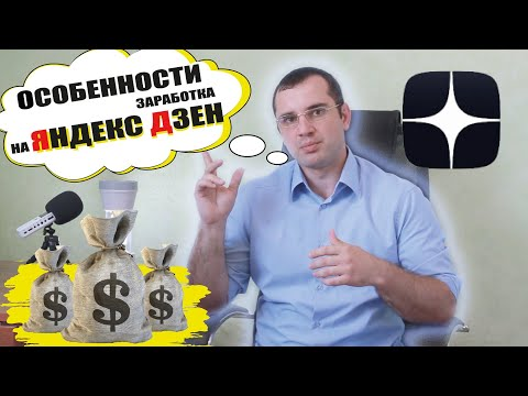 Как заработать на Дзене | Яндекс Дзен заработок и отзывы, личный опыт