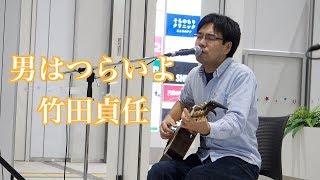 ロビーレディオでもあるように、竹田さんは男はつらいよの大ファンだそ...