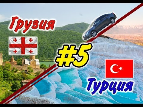 #5 На машине в Грузию и Турцию 2019 г. (Граница Россия-Грузия. Верхний Ларс.)