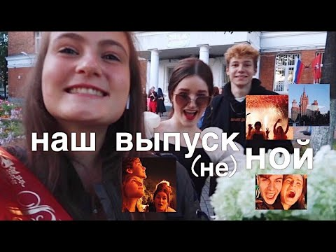 VLOG | выпускной 2020, Парк Горького, звезды России, лучшие в мире одноклассники