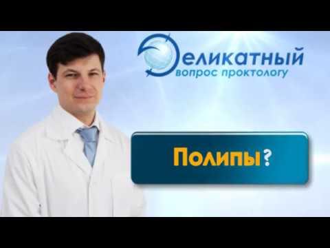 Полипы толстой кишки и анального отверстия. Лечение без проблем. ЦМ «Глобал клиник»