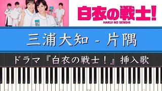 ドラマ『白衣の戦士!(挿入歌)』三浦大知 - 片隅 Piano Cover
