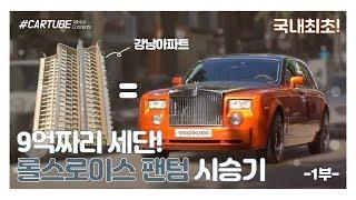 9억짜리 차는 대체 누가 타는거야??? 롤스로이스 팬텀…