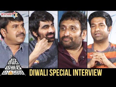 Amar Akbar Antony Team Diwali Special Interview | Ravi Teja | Ileana | Thaman S | Sreenu Vaitla