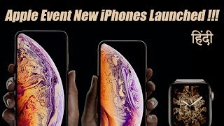 Apple September 2018 event - iPhone Xs, iPhone Xs Max, iPhone Xr, Apple Watch4 Launch Event in Hindi
